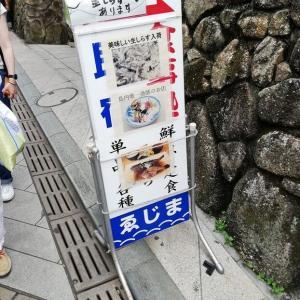 江ノ島:島内唯一の漁師が営む「民宿ゑじま」の新鮮な刺身定食