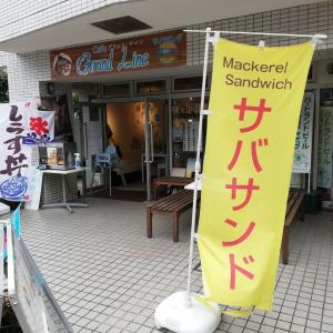 江ノ島:すばな通り沿いのCafeGrandLineで一休み