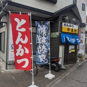 中野島:なぜか超新鮮な刺身が食べれる「とんかつやまと」でランチ