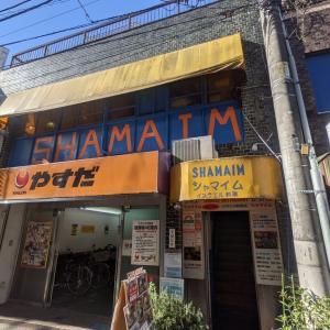 江古田:老舗イスラエル料理店「シャマイム」でファラフェルランチ