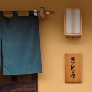新百合ヶ丘:お寿司屋さん「さとう」の刺身定食