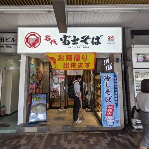 恵比寿・代官山:『 名代 富士そば 代官山店』でちくわ天そばをすする