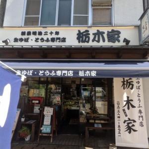 浅草:伝法院通りにある老舗豆腐店『栃木家』の豆乳