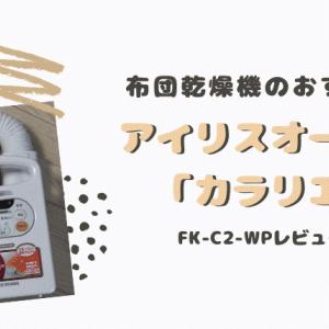 【高評価】布団乾燥機はアイリスオーヤマ「カラリエ」がおすすめ(FK-C2-WPレビュー)