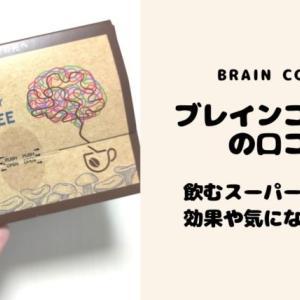 ブレインコーヒーの口コミ|飲むスーパーフードの効果や気になる味は?