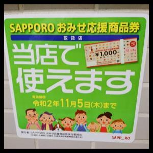 sapporoおみせ応援商品券利用店舗です!