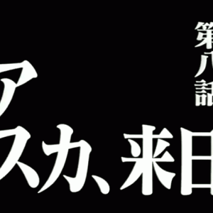 【アニメ】エヴァンゲリオン第8話のネタバレ感想│無料視聴できる?