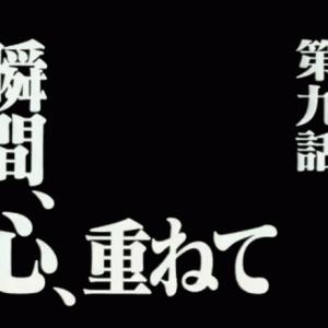 【アニメ】エヴァンゲリオン第9話のネタバレ感想│無料視聴できる?