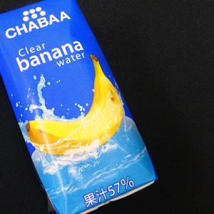 飲むバナナ