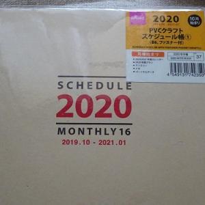 理想に近い手帳が100円ショップにあった話