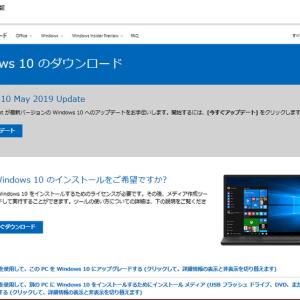 まだWindows8.1から無料でWindows10にアップグレード可能だった