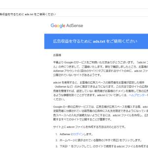 はてなブログでGoogleアドセンスに「ads.txtの警告」が出た時の対処法