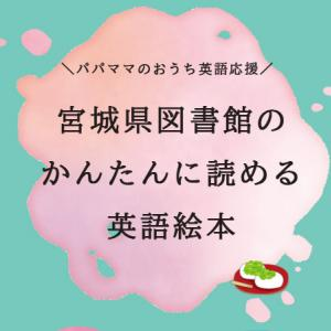 宮城県図書館のかんたんに読める英語絵本10冊!お金をかけない英語育児