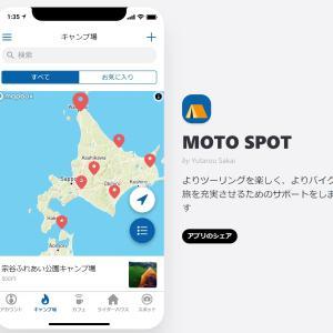 みんなで作るツーリングサポート地図アプリ「MOTO SPOT」をリリースしました!