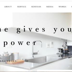 新Webサイトをオープンしました!