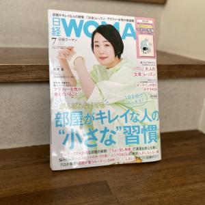 雑誌掲載のお知らせ 日経ウーマン