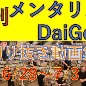 週刊メンタリストDaiGo6/28~7/3【メンタリストDaiGo切り抜き】