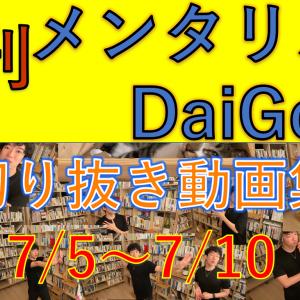 週刊メンタリストDaiGo7/5~7/10【メンタリストDaiGo切り抜き】