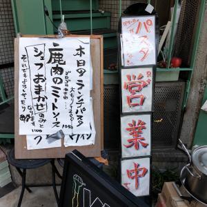 西新宿 ジビエ料理