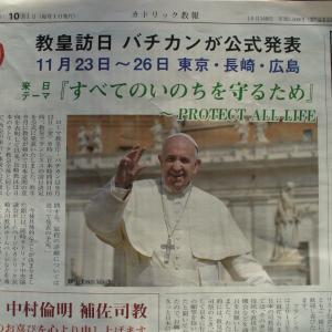 ローマ教皇が長崎訪問&壱部カトリック教会&キリシタン神社