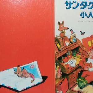 「サンタクロースと小人たち」の絵本&フィンランドの幸福度世界1位