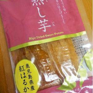 鹿児島県産さつまいもの干し芋をいただく