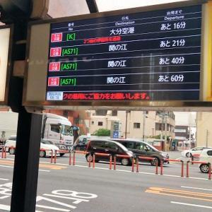 別府駅~大分空港へ行くバスは運休中だったので