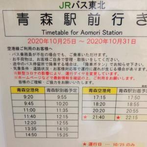 青森空港からJR青森駅(青森市内)へ・空港連絡バス時刻表