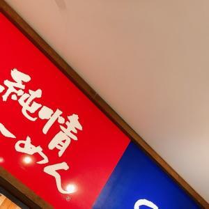 おでかけ編:博多らーめん Shin Shin KITTE博多店_202001