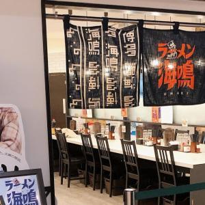 おでかけ編:ラーメン海鳴 福岡空港店_202001