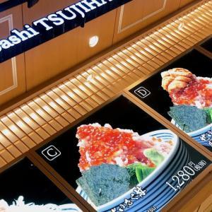 日本橋 海鮮丼 つじ半 ららぽーと名古屋みなとアクルス店_202001