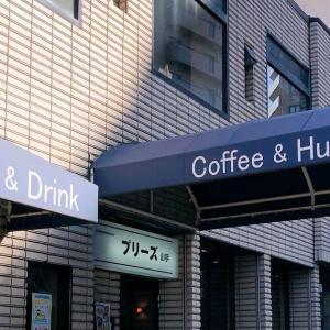 喫茶プリーズ山手_202002