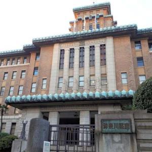 神奈川県 行政文書が大量流出
