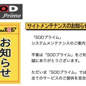 SOD「配送情報」流出者に5000円