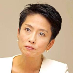 蓮舫、小池都知事の志村けんさん訃報コメントに・・・