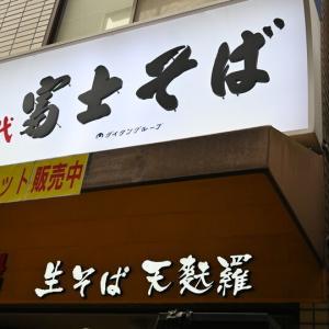 富士そば、「アルバイトの給与全額補償」も複数店舗を閉店