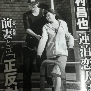 矢口ショックから7年…中村昌也が森咲智美と巣ごもり半同棲