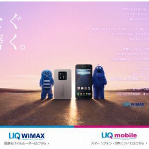 KDDI、UQ mobile事業を統合へ