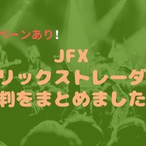 【キャンペーンあり】JFXのマトリックストレーダーの評判をまとめました。