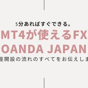 【MT4のために】これを読めば5分でOANDA Japanの口座開設が可能です。