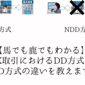 【馬でも鹿でもわかる】FX取引におけるDD方式とNDD方式の違いを教えます。