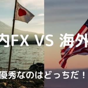 【どっちがいいの?】国内FXと海外FXの違いを徹底解説します。