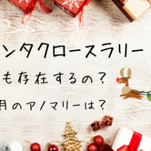 【サンタさん】クリスマスラリーと年末ラリーは信じられるのか?12月のアノマリーをFXで検証します。