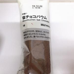 No.19 不揃い塩チョコバウム