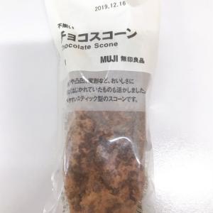 No.23 チョコスコーン