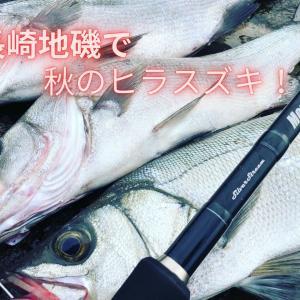 長崎地磯で秋のヒラスズキ開幕!