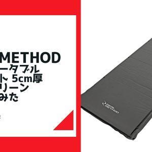 【車中泊】タカミヤ REAL METHOD インフレータブルエアマット 5cm厚 カーキグリーン