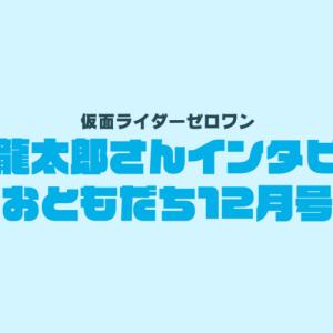 【不破諫役】岡田龍太郎さんインタビューおともだち12月号<仮面ライダーバルカン>