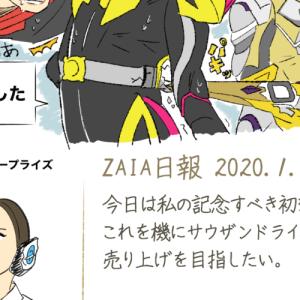 ZAIA日報(天津垓)仮面ライダーゼロワン