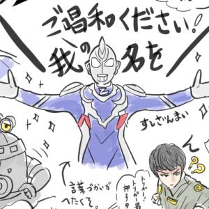 【ウルトラマンZ】ご唱和ください、我の名を!(1話感想絵)